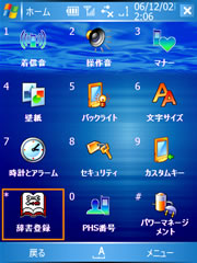 W-ZERO3[es] ホームメニュー 02